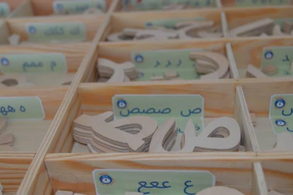 coffret lettres mobiles montessori arabe